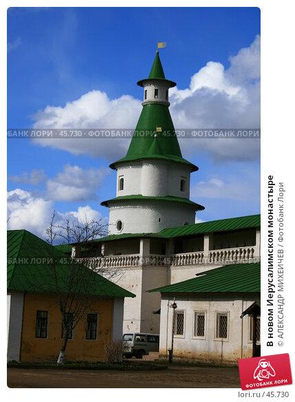 Купить «В новом Иерусалимском монастыре», фото № 45730, снято 8 апреля 2007 г. (c) АЛЕКСАНДР МИХЕИЧЕВ / Фотобанк Лори