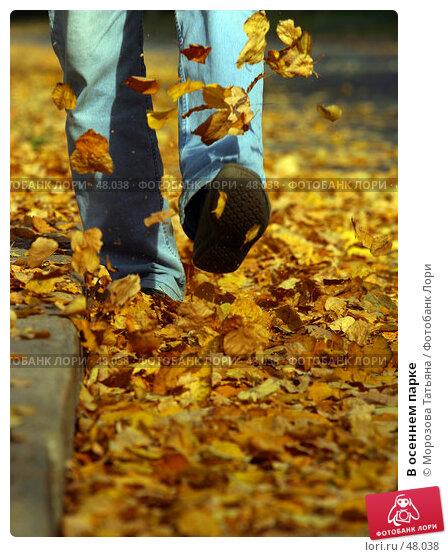В осеннем парке, фото № 48038, снято 3 октября 2005 г. (c) Морозова Татьяна / Фотобанк Лори