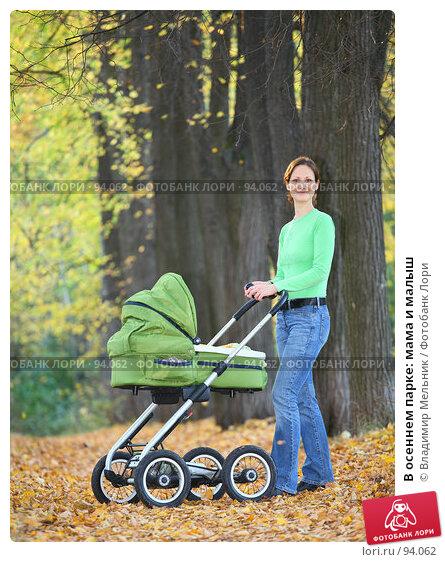 В осеннем парке: мама и малыш, фото № 94062, снято 30 сентября 2007 г. (c) Владимир Мельник / Фотобанк Лори