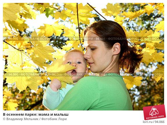 В осеннем парке: мама и малыш, фото № 94066, снято 30 сентября 2007 г. (c) Владимир Мельник / Фотобанк Лори