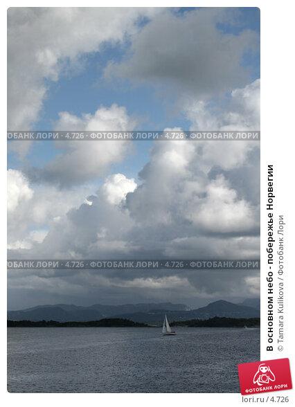 В основном небо - побережье Норвегии, фото № 4726, снято 27 августа 2005 г. (c) Tamara Kulikova / Фотобанк Лори