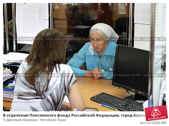 В отделении Пенсионного фонда Российской Федерации, город Балашиха, эксклюзивное фото № 4052894, снято 19 июля 2012 г. (c) Дмитрий Нейман / Фотобанк Лори