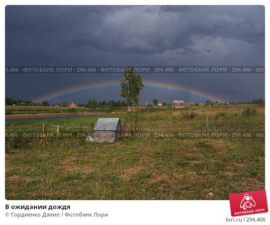 В ожидании дождя, фото № 294406, снято 21 июля 2007 г. (c) Гордиенко Данил / Фотобанк Лори