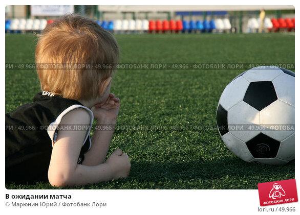 В ожидании матча, фото № 49966, снято 19 мая 2007 г. (c) Марюнин Юрий / Фотобанк Лори