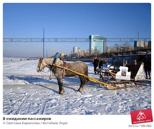 В ожидании пассажиров, фото № 180982, снято 20 января 2008 г. (c) Светлана Кириллова / Фотобанк Лори
