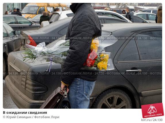 В ожидании свидания, фото № 24130, снято 7 марта 2007 г. (c) Юрий Синицын / Фотобанк Лори