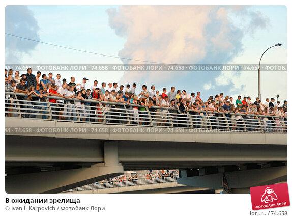 В ожидании зрелища, фото № 74658, снято 18 августа 2007 г. (c) Ivan I. Karpovich / Фотобанк Лори
