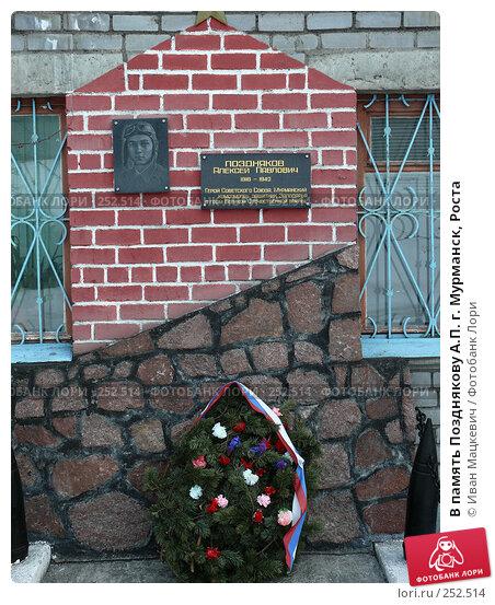 В память Позднякову А.П. г. Мурманск, Роста, эксклюзивное фото № 252514, снято 20 марта 2008 г. (c) Иван Мацкевич / Фотобанк Лори