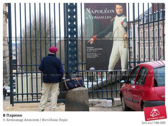 В Париже, эксклюзивное фото № 186090, снято 9 марта 2005 г. (c) Александр Алексеев / Фотобанк Лори