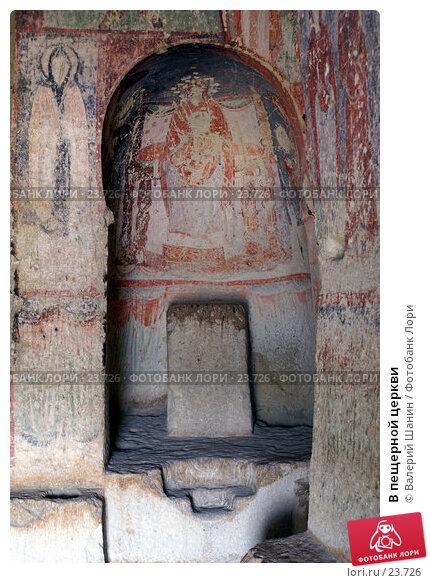 В пещерной церкви, фото № 23726, снято 11 ноября 2006 г. (c) Валерий Шанин / Фотобанк Лори