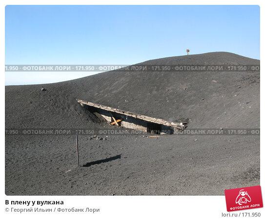 В плену у вулкана, фото № 171950, снято 2 октября 2007 г. (c) Георгий Ильин / Фотобанк Лори