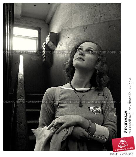 Купить «В подъезде», фото № 283346, снято 9 августа 2004 г. (c) Сергей Юрьев / Фотобанк Лори