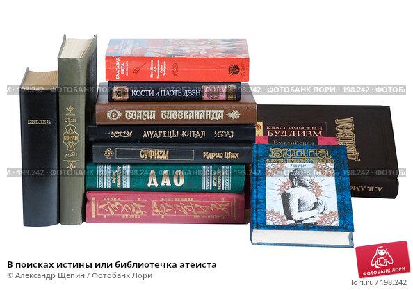В поисках истины или библиотечка атеиста, эксклюзивное фото № 198242, снято 9 февраля 2008 г. (c) Александр Щепин / Фотобанк Лори