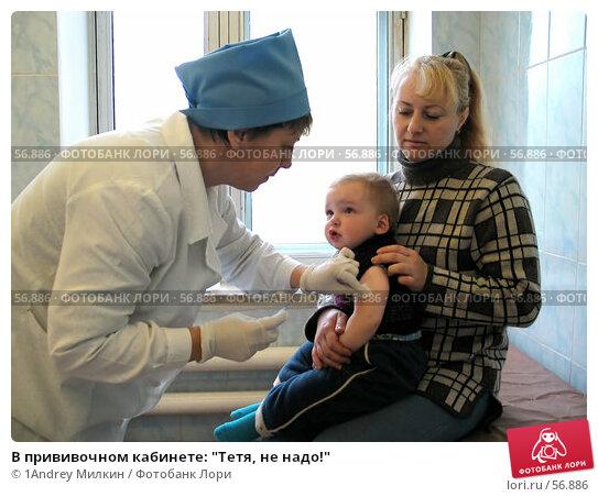 "В прививочном кабинете: ""Тетя, не надо!"", фото № 56886, снято 9 ноября 2004 г. (c) 1Andrey Милкин / Фотобанк Лори"