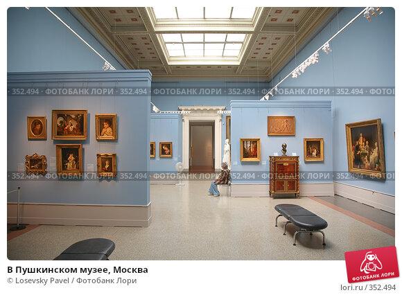 Купить «В Пушкинском музее, Москва», фото № 352494, снято 23 февраля 2019 г. (c) Losevsky Pavel / Фотобанк Лори
