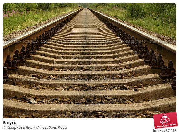 В путь, фото № 57918, снято 30 июня 2007 г. (c) Смирнова Лидия / Фотобанк Лори