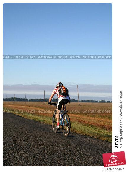 В пути, фото № 88626, снято 26 августа 2007 г. (c) Петр Кириллов / Фотобанк Лори