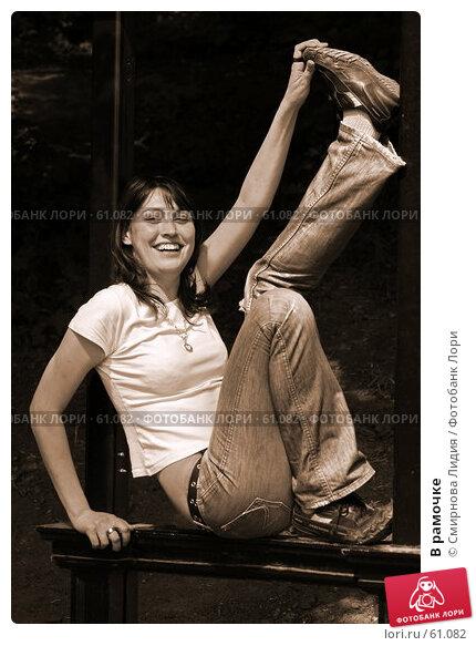 Купить «В рамочке», фото № 61082, снято 24 июня 2007 г. (c) Смирнова Лидия / Фотобанк Лори