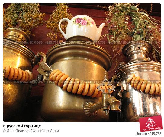 Купить «В русской горнице», фото № 215758, снято 3 марта 2008 г. (c) Илья Телегин / Фотобанк Лори