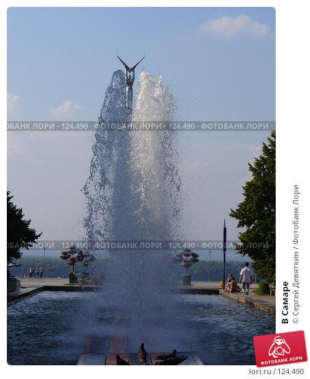 В Самаре, фото № 124490, снято 19 августа 2007 г. (c) Сергей Девяткин / Фотобанк Лори