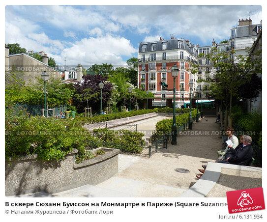 Купить «В сквере Сюзанн Буиссон на Монмартре в Париже (Square Suzanne Buisson)», фото № 6131934, снято 22 мая 2014 г. (c) Наталия Журавлёва / Фотобанк Лори