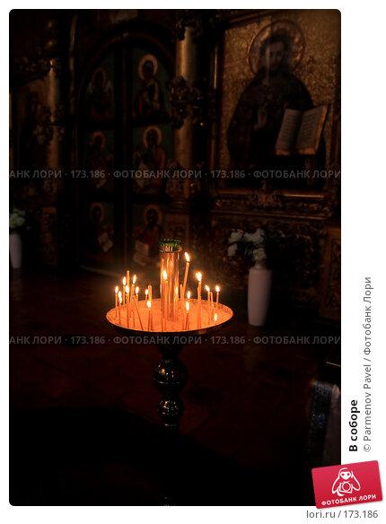 В соборе, фото № 173186, снято 2 января 2008 г. (c) Parmenov Pavel / Фотобанк Лори