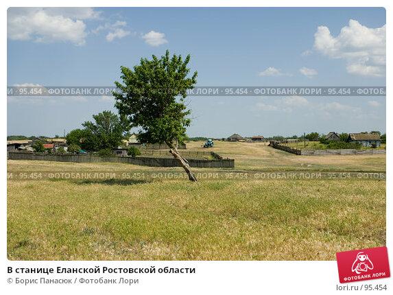 В станице Еланской Ростовской области, фото № 95454, снято 25 мая 2007 г. (c) Борис Панасюк / Фотобанк Лори