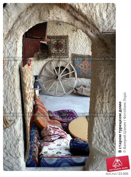 Купить «В старом турецком доме», фото № 23006, снято 11 ноября 2006 г. (c) Валерий Шанин / Фотобанк Лори