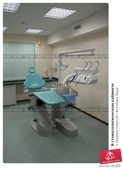 В стоматологическом кабинете, фото № 20362, снято 20 января 2007 г. (c) Vladimir Fedoroff / Фотобанк Лори