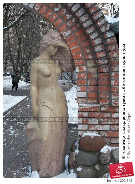 В темнице там царевна тужит... бетонная скульптура, фото № 202642, снято 15 февраля 2008 г. (c) Corwin / Фотобанк Лори