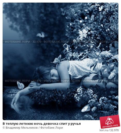 Купить «В теплую летнюю ночь девочка спит у ручья», фото № 32970, снято 19 августа 2004 г. (c) Владимир Мельников / Фотобанк Лори