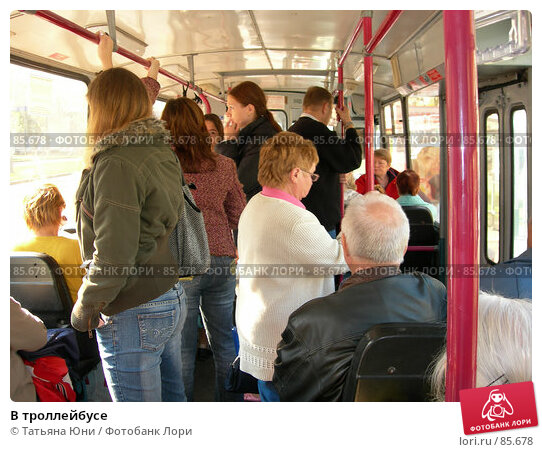 В троллейбусе, эксклюзивное фото № 85678, снято 19 сентября 2007 г. (c) Татьяна Юни / Фотобанк Лори