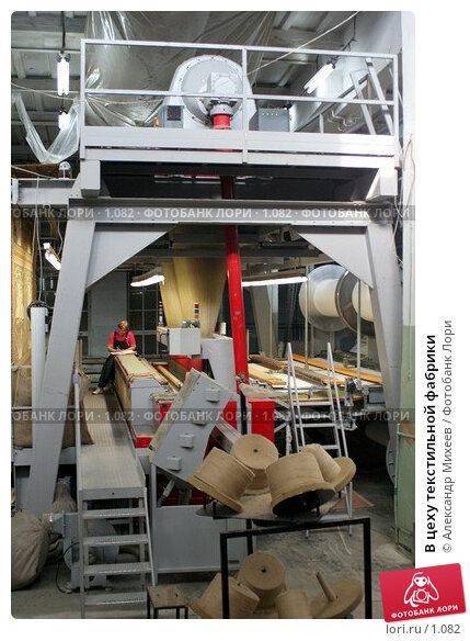 Купить «В цеху текстильной фабрики», фото № 1082, снято 25 ноября 2017 г. (c) Александр Михеев / Фотобанк Лори
