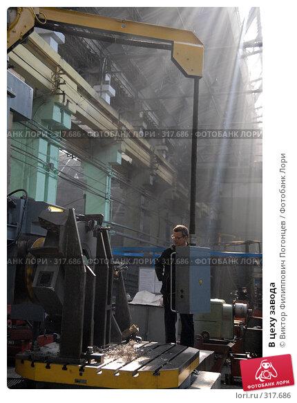 В цеху завода, фото № 317686, снято 5 июня 2008 г. (c) Виктор Филиппович Погонцев / Фотобанк Лори