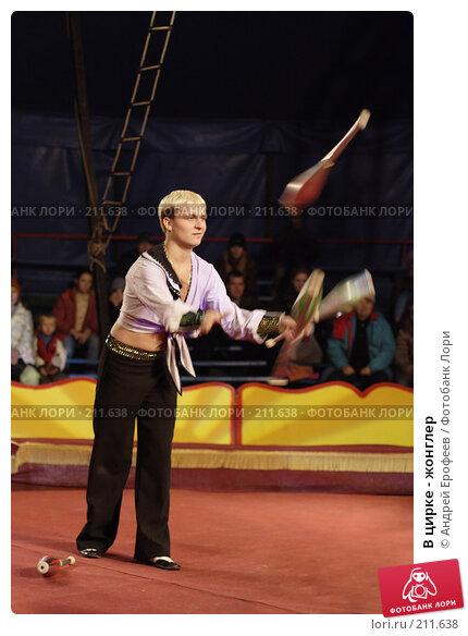 В цирке - жонглер, фото № 211638, снято 9 ноября 2007 г. (c) Андрей Ерофеев / Фотобанк Лори