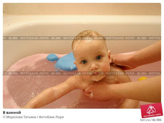 Купить «В ванной», фото № 46986, снято 5 января 2006 г. (c) Морозова Татьяна / Фотобанк Лори