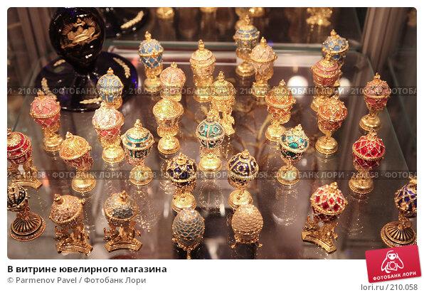 Купить «В витрине ювелирного магазина», фото № 210058, снято 7 февраля 2008 г. (c) Parmenov Pavel / Фотобанк Лори