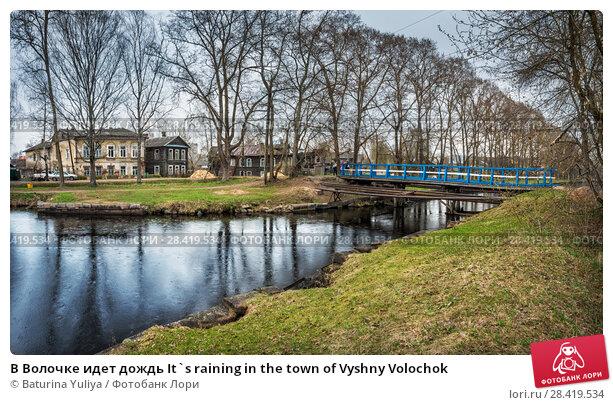 Купить «В Волочке идет дождь It`s raining in the town of Vyshny Volochok», фото № 28419534, снято 1 мая 2018 г. (c) Baturina Yuliya / Фотобанк Лори