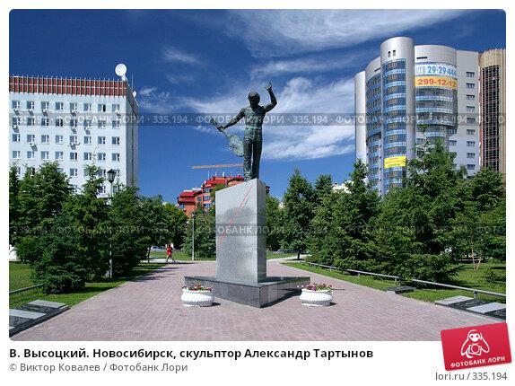 В. Высоцкий. Новосибирск, фото № 335194, снято 25 июня 2008 г. (c) Виктор Ковалев / Фотобанк Лори
