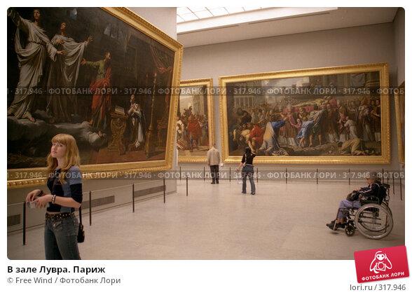 Купить «В зале Лувра. Париж», эксклюзивное фото № 317946, снято 22 апреля 2018 г. (c) Free Wind / Фотобанк Лори