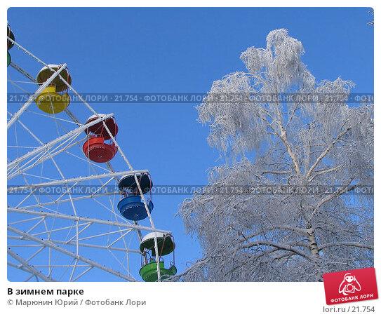 В зимнем парке, фото № 21754, снято 4 декабря 2005 г. (c) Марюнин Юрий / Фотобанк Лори