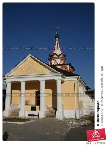 В Звенигороде, фото № 37050, снято 24 марта 2007 г. (c) АЛЕКСАНДР МИХЕИЧЕВ / Фотобанк Лори