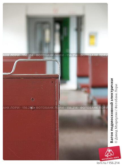 Вагон подмосковной электрички, фото № 156214, снято 20 сентября 2007 г. (c) Давид Мзареулян / Фотобанк Лори