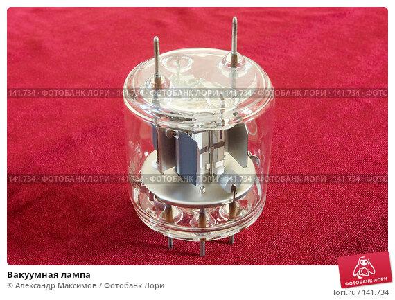 Вакуумная лампа, фото № 141734, снято 18 марта 2006 г. (c) Александр Максимов / Фотобанк Лори