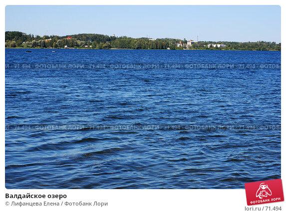 Валдайское озеро, фото № 71494, снято 8 августа 2007 г. (c) Лифанцева Елена / Фотобанк Лори