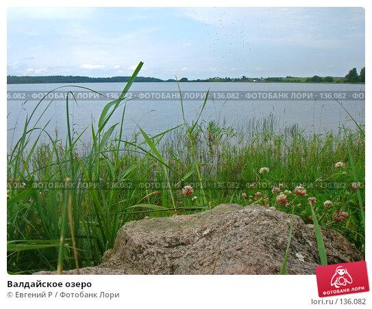 Валдайское озеро, фото № 136082, снято 14 февраля 2006 г. (c) Евгений Р / Фотобанк Лори