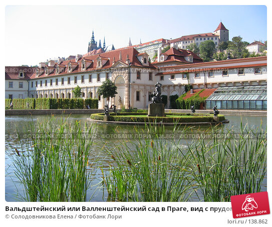 Купить «Вальдштейнский или Валленштейнский сад в Праге, вид с прудом на переднем плане», фото № 138862, снято 6 сентября 2004 г. (c) Солодовникова Елена / Фотобанк Лори