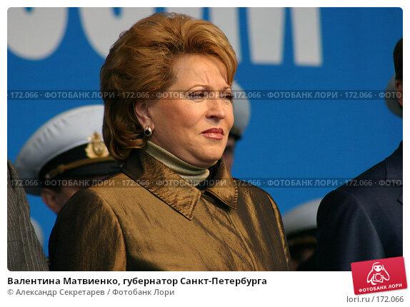 Валентина Матвиенко, губернатор Санкт-Петербурга, фото № 172066, снято 20 мая 2006 г. (c) Александр Секретарев / Фотобанк Лори