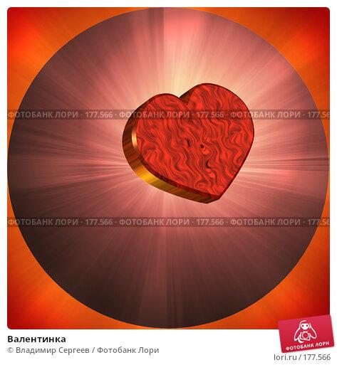 Купить «Валентинка», иллюстрация № 177566 (c) Владимир Сергеев / Фотобанк Лори
