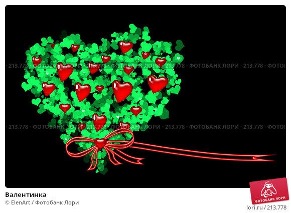 Валентинка, иллюстрация № 213778 (c) ElenArt / Фотобанк Лори